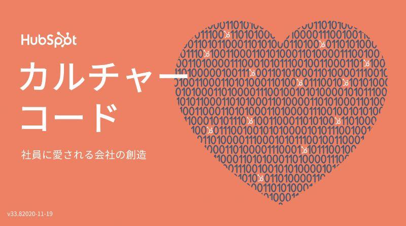 日本語版 HubSpot カルチャーコード