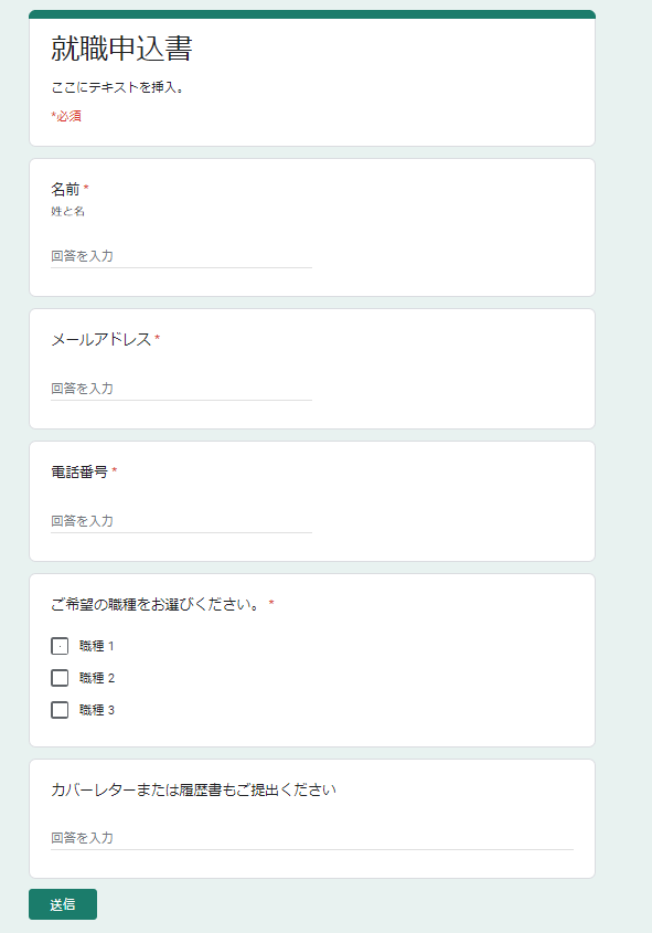 03_Job_Application_form