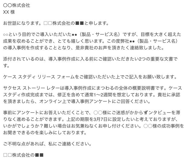 JPN_Email.png