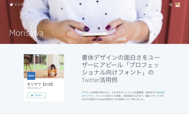 Twitter-Morisawa