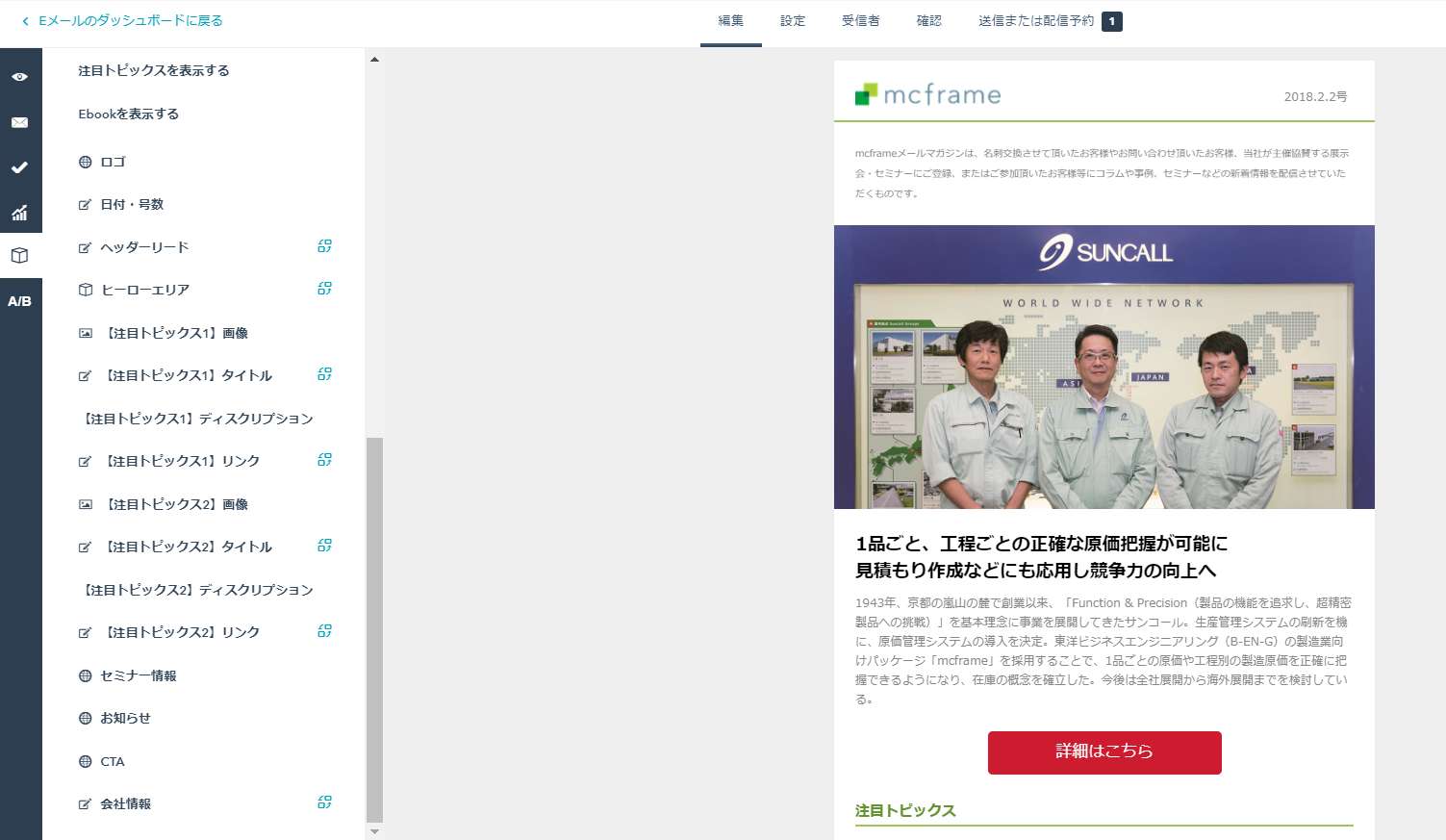 ToyoBusiness-Email.png