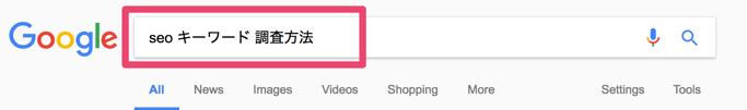 検索におけるキーワード入力の例