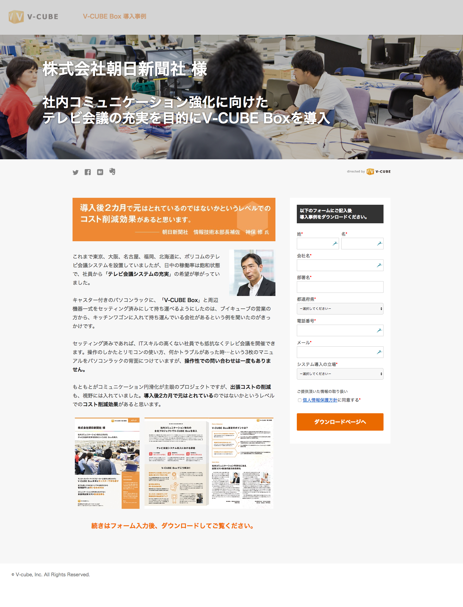 screenshot-lp.vcube.com-2017-04-21-17-50-56.png