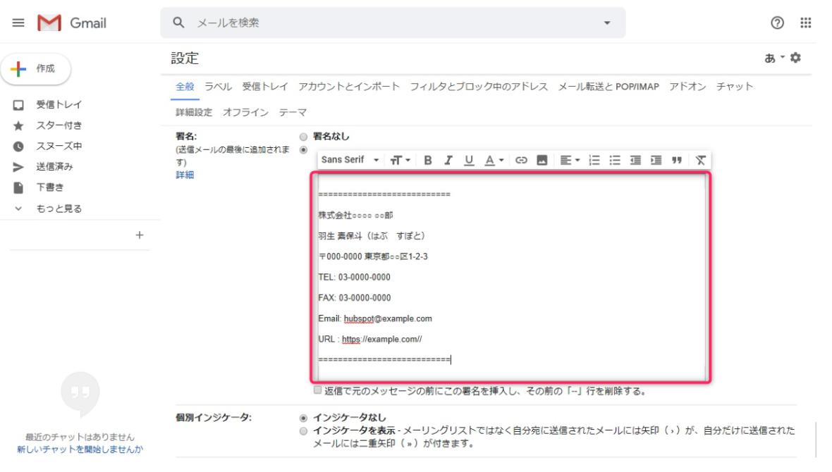 Gmail 署名 設定