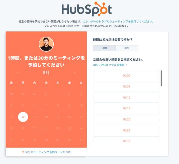 HubSpotミーティング機能
