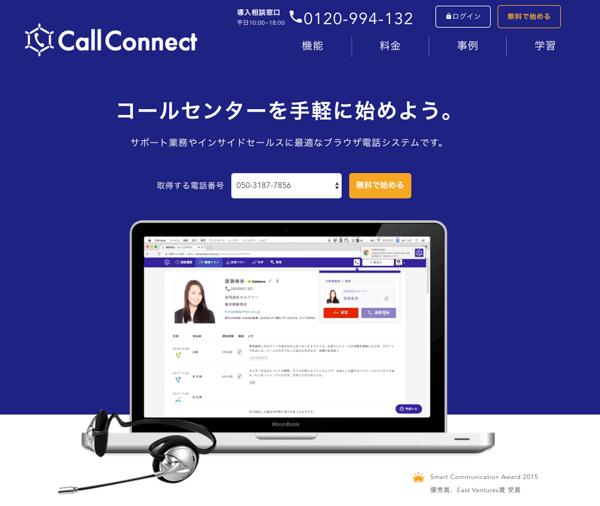 コールコネクト