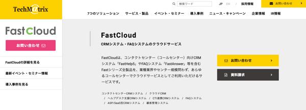 FastCloud