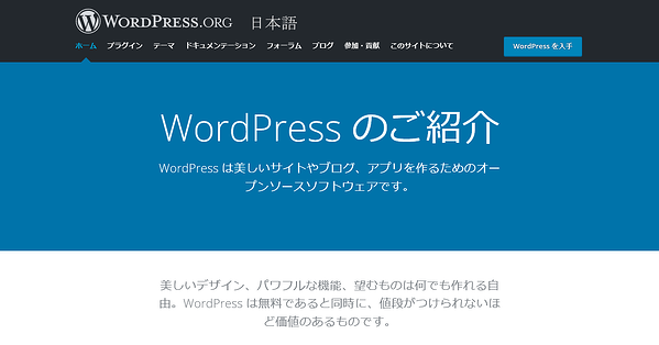 CMSで最も有名なWordPress(ワードプレス)