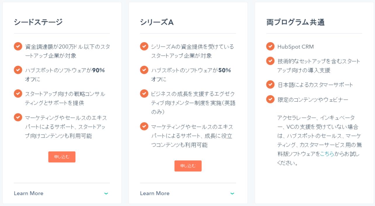 hubspot_for_startup_program