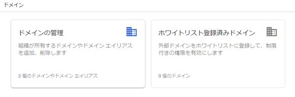 j12_Domains