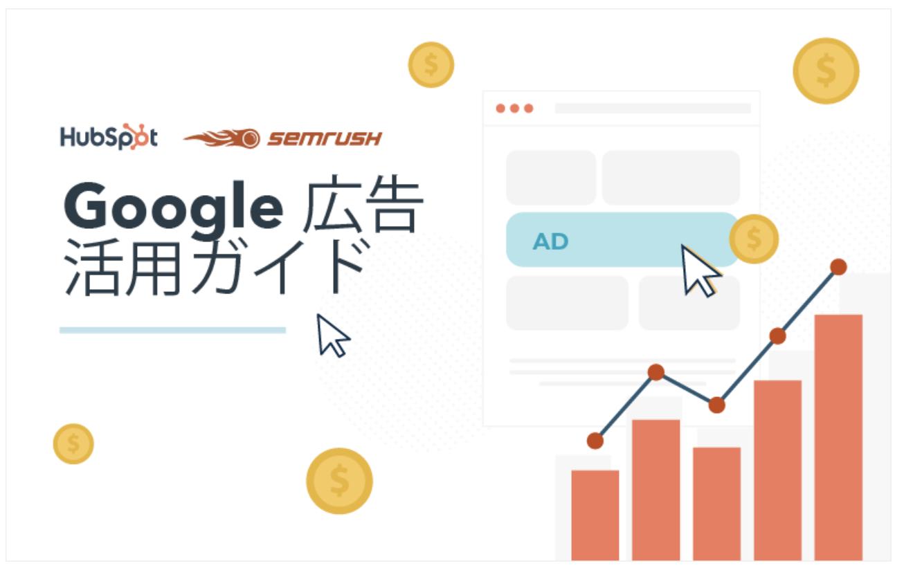 Google Ad Guide