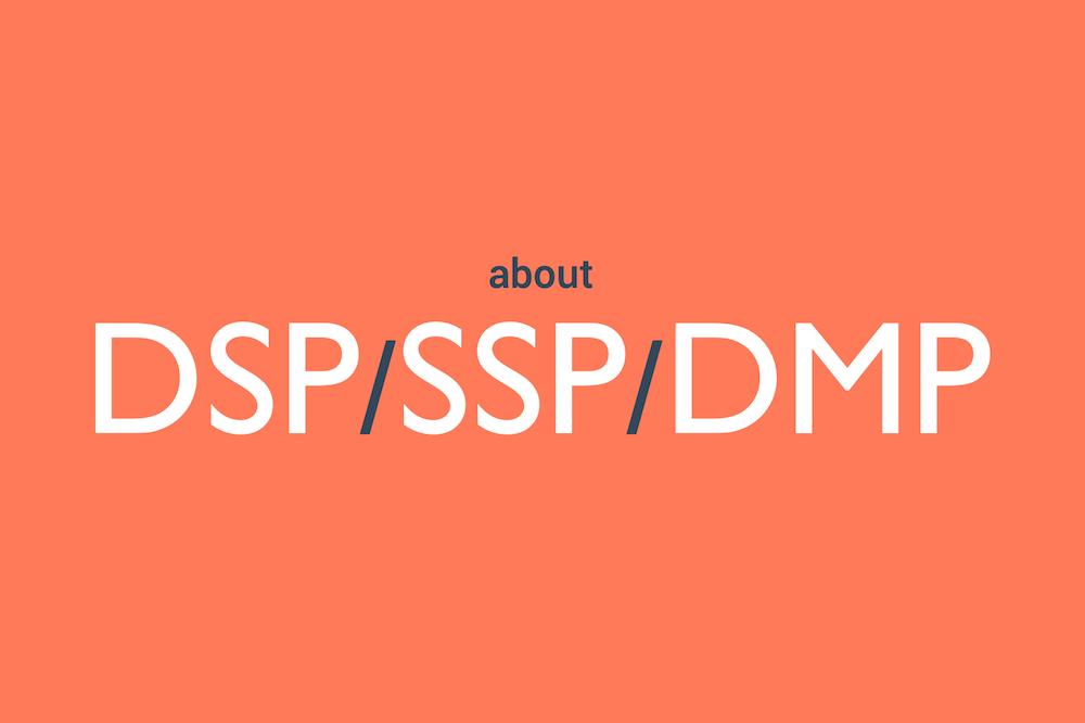 DSP/SSP/DMPとは?それぞれの仕組みを解説