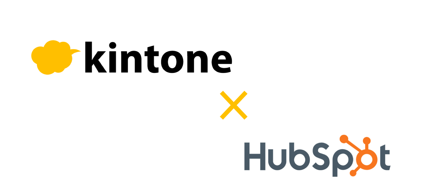 kintoneとハブスポットの連携の仕方