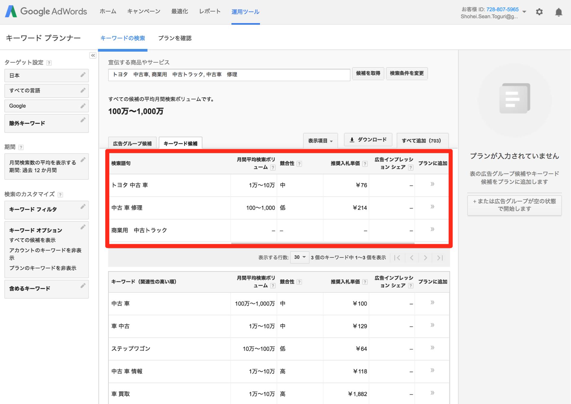Google AdWordsの使い方:誰でもできるアドワーズの設定方法を解説