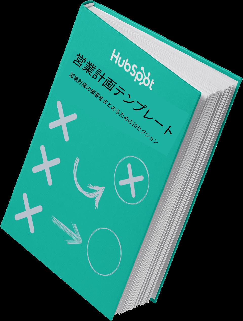 営業計画作成ガイド【すぐに使える無料テンプレート付き】