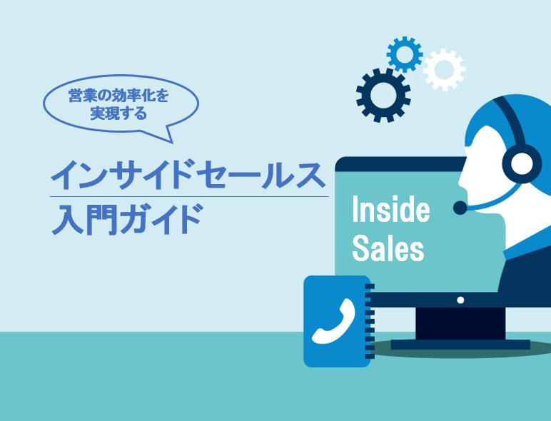 【無料eBook付】「インサイドセールス」入門ガイド