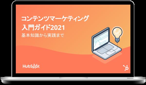 コンテンツマーケティング入門ガイド2021