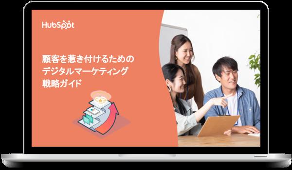 顧客を惹き付けるためのデジタルマーケティング戦略ガイド