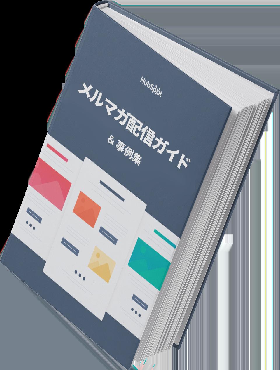メルマガ配信ガイド&事例集(2021年最新版)